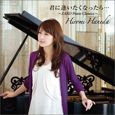 Hiromi Haneda (하네다 히로미) - 君に逢いたくなったら...~Zard Piano Classics 4~