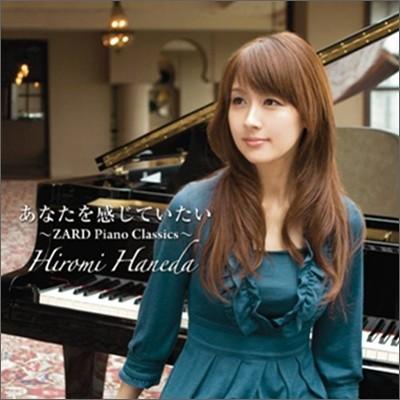 Hiromi Haneda (하네다 히로미) - あなたを感じていたい~Zard Piano Classics 3~
