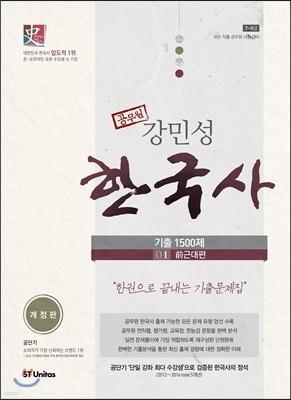 2017 강민성 한국사 기출 1500제