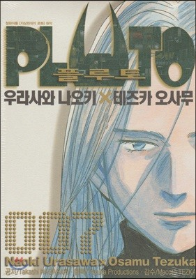 PLUTO 플루토 007