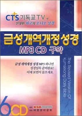 금성개역개정성경(구약) (MP3 CD 6장)