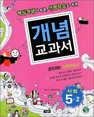 개념교과서 사회 5-2 (2009년)