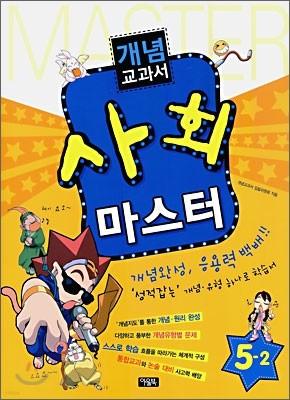 개념교과서 사회 마스터 5-2 (2009년)