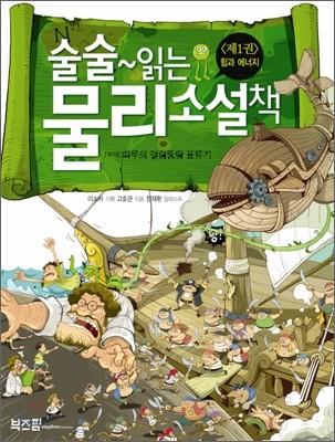 술술~ 읽는 물리 소설책 1권