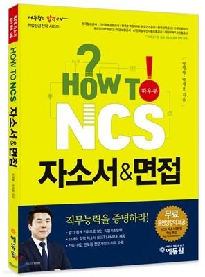 2017 에듀윌 HOW TO NCS 자소서&면접