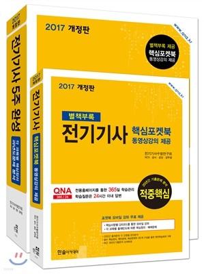 2017 전기기사 5주 완성