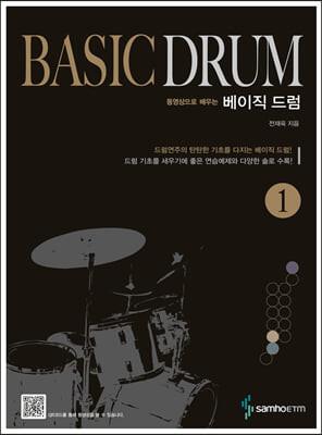 베이직 드럼 1 BASIC DRUM