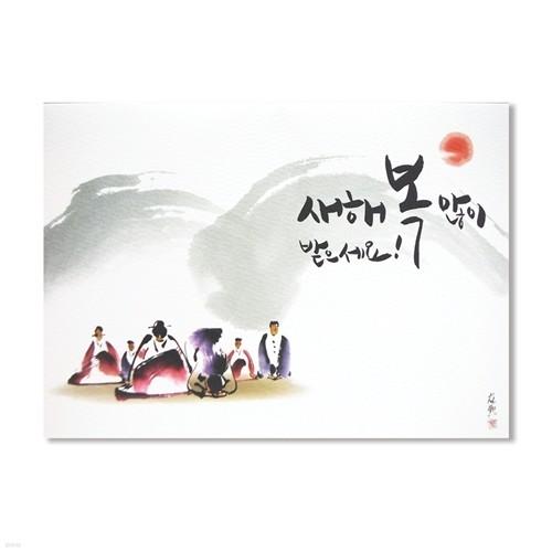 홀마크 동양화가/작가 연하장 시리즈-KNY2067