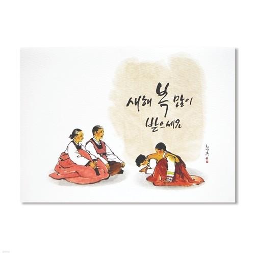 홀마크 동양화가/작가 연하장 시리즈-KNY2074