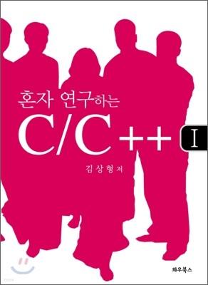 혼자 연구하는 C / C++ 1