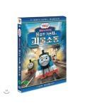 토마스와 친구들: 용감한 기관차와 괴물소동 (1Disc)