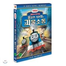 [슈퍼특가] 토마스와 친구들: 용감한 기관차와 괴물소동 (1Disc)