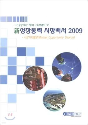 신성장동력 시장백서 2009