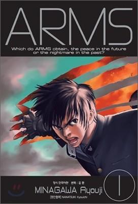 ARMS 암스 완전판 1