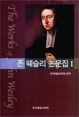 존 웨슬리 논문집 1