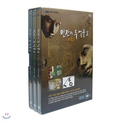 EBS 다큐 프라임 - 인간의 두 얼굴 Ⅱ (시즌 2)