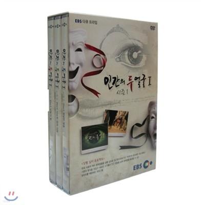 EBS 다큐 프라임 - 인간의 두 얼굴 Ⅰ (시즌 1)