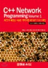 C++ Network Programming Vol 1