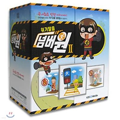위기탈출넘버원 2편(10종세트)-DVD