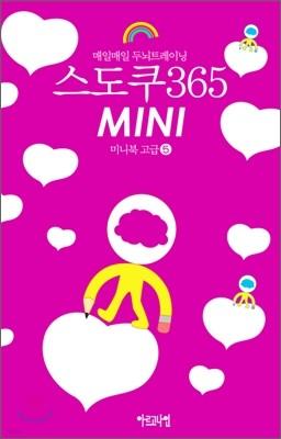스도쿠 365 MINI 미니북 고급 5