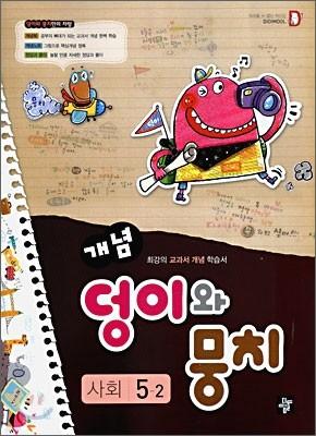 개념 덩이와 뭉치 사회 5-2 (2009년)