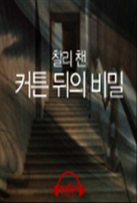 찰리챈 - 커튼 뒤의 비밀