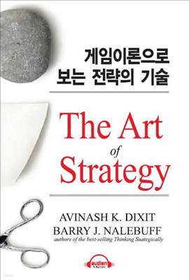 게임이론으로 보는 전략의 기술 (The Art of Strategy)