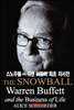 스노우볼 - 워렌 버핏의 최초 자서전 (The Snowball)