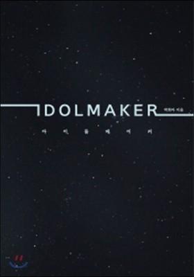 아이돌 메이커 Idol Maker