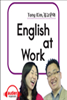 [ȸȭ] English at Work