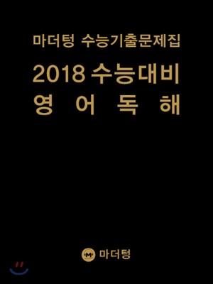 마더텅 수능기출문제집 2018 수능대비 영어독해 (2017년)