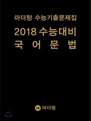 마더텅 수능기출문제집 2018 수능대비 국어 문법 (2017년)
