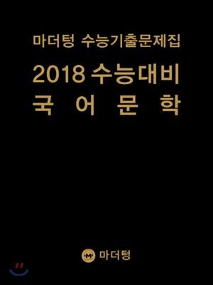 마더텅 수능기출문제집 2018 수능대비 국어 문학 (2017년)
