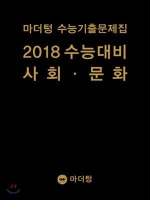 마더텅 수능기출문제집 2018 수능대비 사회·문화 (2017년)