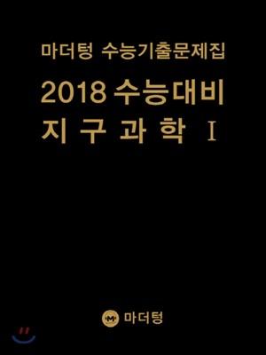 마더텅 수능기출문제집 2018 수능대비 지구과학 1 (2017년)