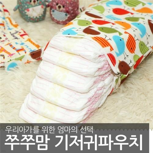다용도기저귀파우치/생활방수/유아용품/어린이집/국내