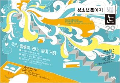 논 (2009년 여름-29호)
