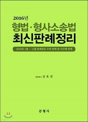 2016 형법·형사소송법 최신판례정리