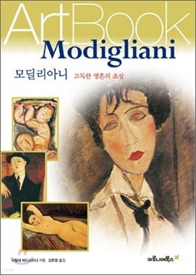 모딜리아니 Modigliani