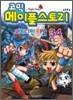 코믹 메이플스토리 오프라인 RPG 34