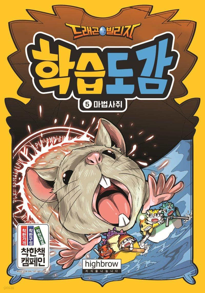 드래곤빌리지 학습도감 5 : 마법사쥐