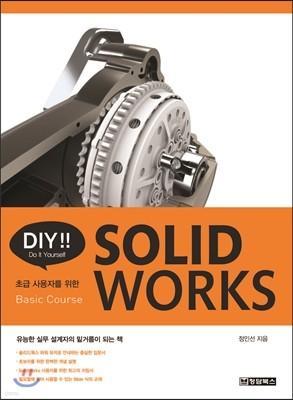 DIY!! SOLIDWORKS 솔리드웍스