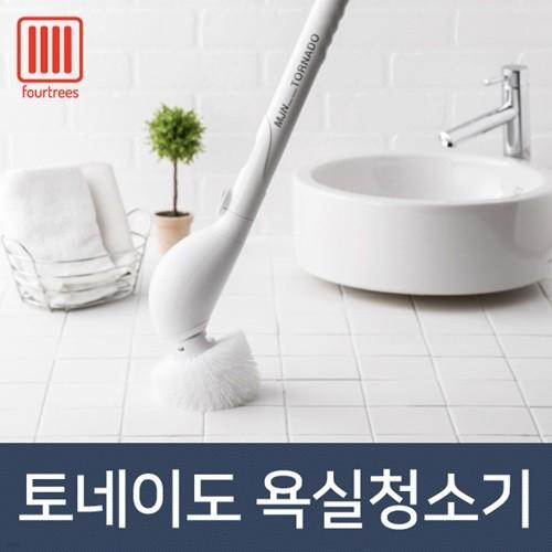 MJN 토네이도 무선 욕실청소기