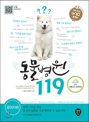동물병원 119 : 강아지편