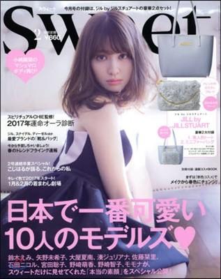Sweet(スウィ-ト) 2017年2月號