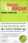 ENGLISH ICE BREAK VISUAL VOCA 333 BASIC