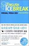 ENGLISH ICE BREAK VISUAL VOCA 333 Intermediate