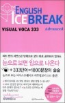 ENGLISH ICE BREAK VISUAL VOCA 333 Advanced