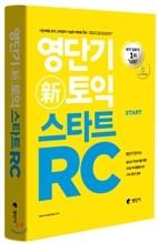 영단기 신 토익 스타트 RC