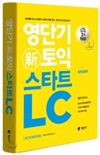 영단기 신 토익 스타트 LC